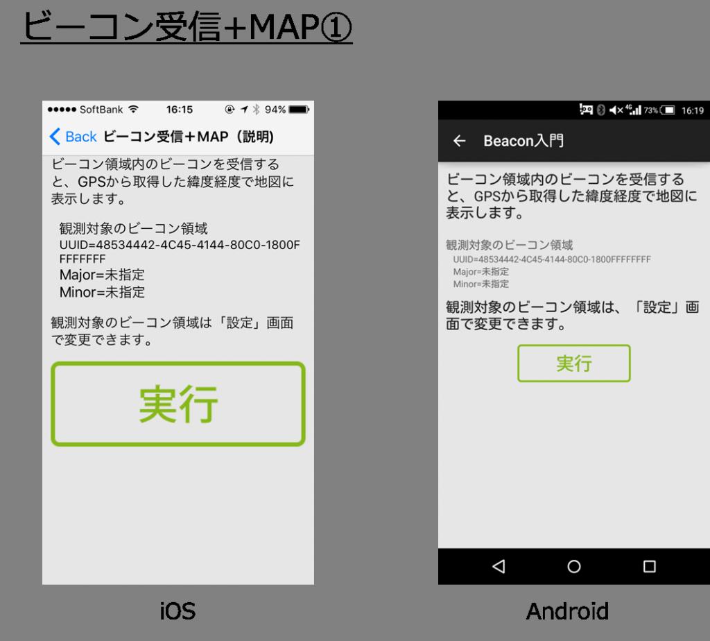 ビーコン受信+地図_1