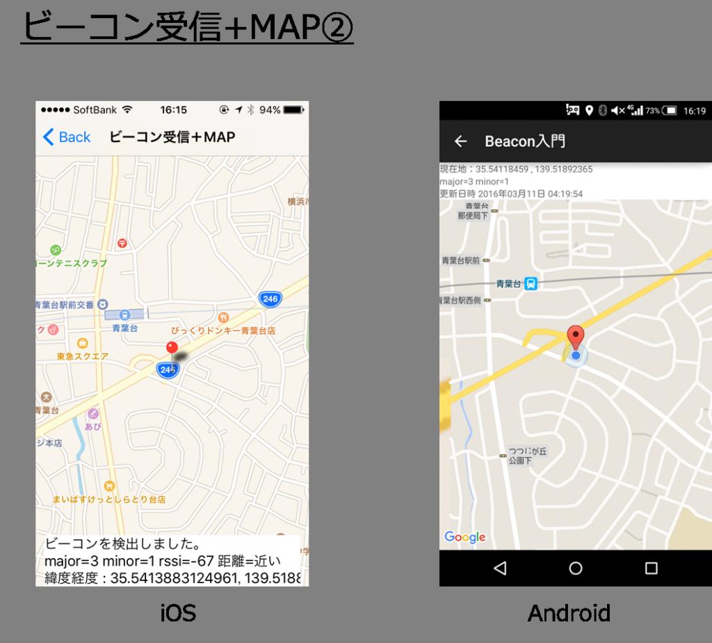 ビーコン受信+地図_2